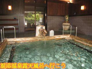 檜風呂、御嶽の湯(内湯)