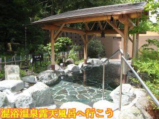 雲海の湯(露天岩風呂)