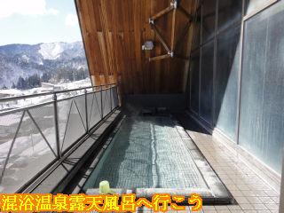 流葉温泉ニュートリノ、展望露天風呂