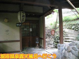 中棚荘男湯浴場樹林の湯入口