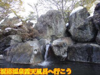 長作の宿 なかだ屋、露天風呂に注がれる温泉