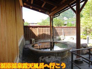 中村館、露天風呂 釜の湯