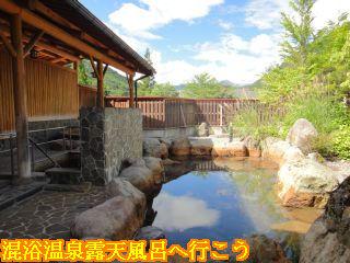 中村館、大露天風呂と笠ヶ岳を望む景色