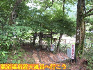 中尾キャンプ場中尾の湯の案内看板