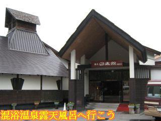 万座温泉日進舘の建物と玄関