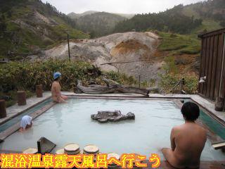 露天風呂極楽の湯と景色