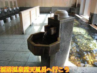 大浴場の中にある飲泉
