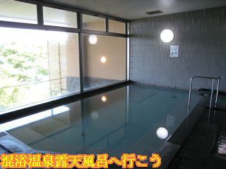 展望温泉大浴場の内風呂