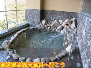 国民宿舎 能登小牧台の露天風呂