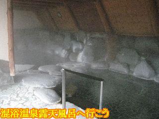 小川屋の男性用露天風呂「河鹿の湯」
