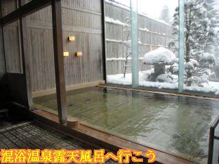 岡田旅館・殿方大浴場内風呂