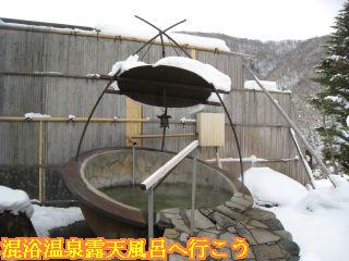 岡田旅館・釜風呂