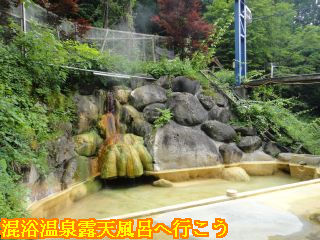 奥飛騨ガーデンホテル焼岳、天皇泉混浴露天風呂