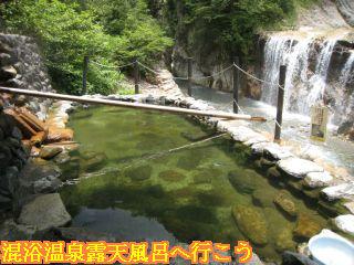 親谷の湯混浴露天風呂