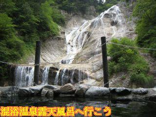 親谷の湯から見る姥ヶ滝