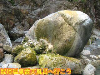 親谷湯自噴と野湯、岩から温泉が噴出
