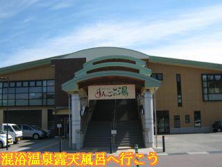 豊野温泉 りんごの湯の建物と入口階段