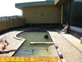 りんごの湯の露天風呂