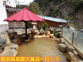 旅館御岳、大浴場露天風呂