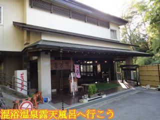 龍峡亭、外観建物と玄関