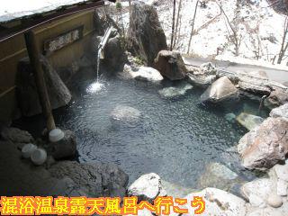 坂巻温泉男性用露天風呂「殿湯」