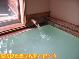 内湯には乗鞍高原温泉の乳白色のお湯が注がれています