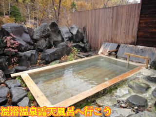 山水館信濃、露天風呂(わさび沢温泉)