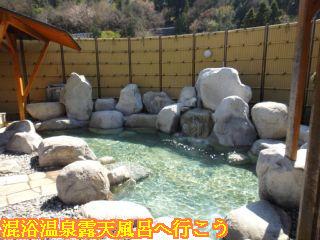 清流苑、露天風呂