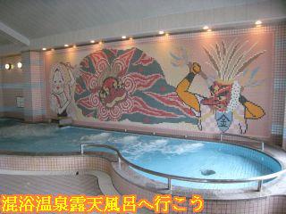 しぶきの湯遊湯館の洋風大浴場大浴槽