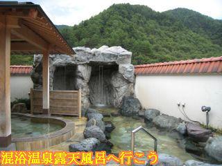 しぶきの湯遊湯館の洋風岩風呂と洞窟風呂の打たせ湯