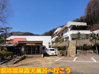 塩沢温泉 七峰館、建物外観玄関