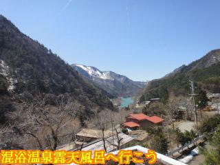 塩沢温泉 七峰館、浴場から見える景色