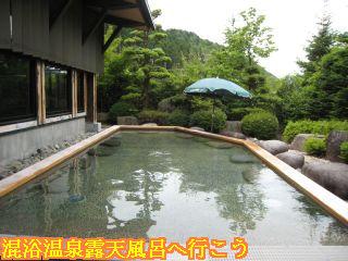 しみずの湯四美谷の森露天風呂