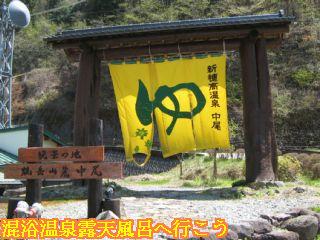 新穂高温泉のシンボル大きな暖簾