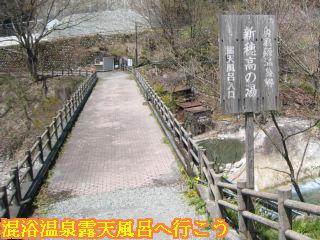 新穂高の湯入口の案内看板と旧中尾橋