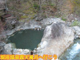 新穂高の湯露天風呂全体と蒲田川