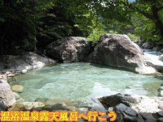 新穂高の湯露天風呂全体