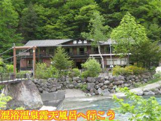 深山荘の建物と蒲田川に架かるかじか橋