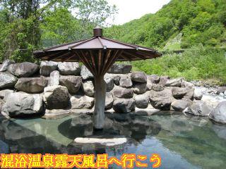 一番上にある深山荘男性専用露天風呂