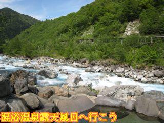 真ん中にある男性専用露天風呂と山々の景色