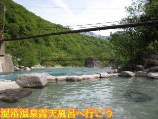 深山荘混浴露天風呂と蒲田川下流とかじか橋