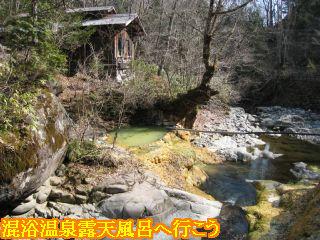 塩沢温泉 湯元山荘と傍を流れる川