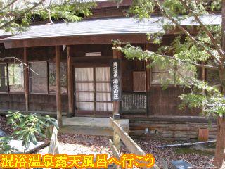 塩沢温泉 湯元山荘の建物