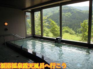 白樺ハイツ大浴場内風呂