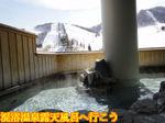 宿儺の湯 ジョイフル朴の木2011年2月23日3
