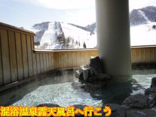 宿儺の湯 ジョイフル朴の木、露天風呂