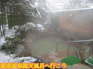 KKR平湯たから荘殿方露天風呂