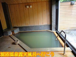 KKR平湯たから荘、大浴場やわらぎの湯内風呂
