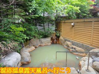 KKR平湯たから荘、露天風呂たからの湯