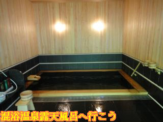 藤助の湯 ふじや、浴場内湯